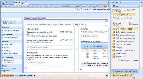 Вставка зоны веб-частей