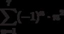 \sum ^{7}_{n=1} (-1)^n \cdot n^2