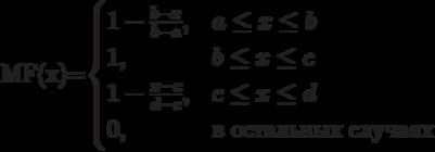 $$MF(x)=\begin{cases}1- \frac {b-x}{b-a},&\text{$a \le x \le b$}\\1,&\text{$b \le x \le c$}\\1- \frac {x-c}{d-c},&\text{$c \le x \le d$}\\0,&\text{в остальных случаях}\end{cases}$$