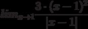 lim_{x \to 1} \frac {3 \cdot (x - 1)^2}{|x-1|}