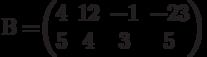 В=$$\begin{pmatrix}4&12&-1&-23\\5&4&3&5\end{pmatrix}$$