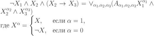 \neg X_1 \wedge X_2 \wedge (X_2 \to X_3)= \vee_{\alpha_1, \alpha_2, \alpha_3}(A_{\alpha_1, \alpha_2, \alpha_3}X_1^{\alpha_1} \wedge X_2^{\alpha_2} \wedge X_3^{\alpha_3})\\\mbox{где}\; X^{\alpha}=\begin{cases} X, & \mbox{если}\; \alpha =1,\\ \neg X, & \mbox{если}\; \alpha =0 \end{cases}
