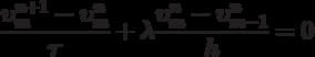 \[\frac{{\upsilon _m^{n + 1} - \upsilon _m^n}}{\tau } + \lambda \frac{{\upsilon _m^n - \upsilon _{m - 1}^n}}{h} = 0\]