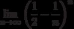 \lim_{n \to \infty} \left( \frac{1}{2}-\frac{1}{n}\right)^n