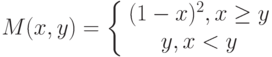 M(x,y)=\left\{ \begin {array}{1} (1-x)^2,x \ge y\\y,x<y\end{array} \right.