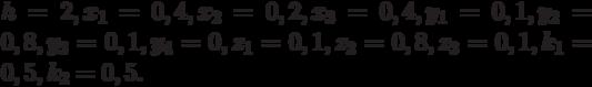 h = 2, x_1 = 0,4, x_2 = 0,2, x_3 = 0,4, y_1 = 0,1, y_2 = 0,8, y_3 = 0,1, y_4 = 0, z_1 = 0,1, z_2 = 0,8, z_3 = 0,1, k_1 = 0,5, k_2 = 0,5.