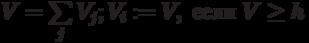 V=\sum \limits_j{V_j}; V_i:=V,\ если\ V \ge h