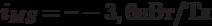 i_{MS}= –-3,6 нВт/Тл