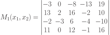 M_1(x_1,x_2) = \begin{vmatrix} -3&0&-8&-13&19\\13&2&16&-2&10\\-2&-3&6&-4&-10\\11&0&12&-1&16\end{vmatrix}
