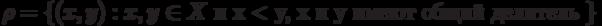 \rho = \left\{ {(x, y) : x, y \in  X  \mbox{ и  x < y,  x и y  имеют общий делитель } } \right\}