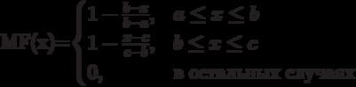 $$MF(x)=\begin{cases}1- \frac {b-x}{b-a},&\text{$a \le x \le b$}\\1- \frac {x-c}{c-b},&\text{$b \le x \le c$}\\0,&\text{в остальных случаях}\end{cases}$$