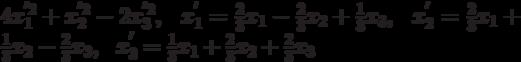 4x_{1}^{^{\prime }2}+x_{2}^{^{\prime }2}-2x_{3}^{^{\prime }2},\ \x_{1}^{^{\prime }}=\frac{2}{3}x_{1}-\frac{2}{3}x_{2}+\frac{1}{3}x_{3},\ \x_{2}^{^{\prime }}=\frac{2}{3}x_{1}+\frac{1}{3}x_{2}-\frac{2}{3}x_{3},\ \x_{3}^{^{\prime }}=\frac{1}{3}x_{1}+\frac{2}{3}x_{2}+\frac{2}{3}x_{3}