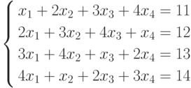 \left\{        	\begin{aligned}        	& x_1 +2x_2 +3x_3 +4x_4 =11 \\        	& 2x_1 +3x_2 +4x_3 +x_4 =12 \\        	& 3x_1 +4x_2 +x_3 +2x_4 =13 \\        	& 4x_1 +x_2 +2x_3 +3x_4 =14        	\end{aligned}        	\right.