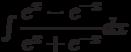 \int \dfrac{e^{x}-e^{-x}}{e^{x}+e^{-x}}  dx