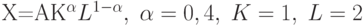 X=AK^{\alpha}L^{1-\alpha},\;\alpha=0,4,\;K=1,\;L=2