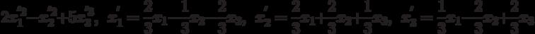 2x_{1}^{^{\prime }2}-x_{2}^{^{\prime }2}+5x_{3}^{^{\prime }3},\ \x_{1}^{^{\prime }}=\frac{2}{3}x_{1}-\frac{1}{3}x_{2}-\frac{2}{3}x_{3},\ \x_{2}^{^{\prime }}=\frac{2}{3}x_{1}+\frac{2}{3}x_{2}+\frac{1}{3}x_{3},\ \x_{3}^{^{\prime }}=\frac{1}{3}x_{1}-\frac{2}{3}x_{2}+\frac{2}{3}x_{3}