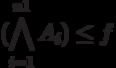 (\bigwedge\limits_{i=1}^{n1}{A_i})\le f