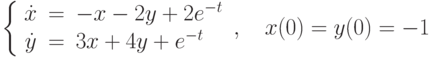 \left\{\begin{array}{ccl}  \dot{x} &=&-x-2y+2e^{-t}  \\  \dot{y} &=&3x+4y+e^{-t}\end{array}\right.,\quad x(0)= y(0)=-1