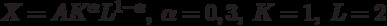 X=AK^{\alpha}L^{1-\alpha},\;\alpha=0,3,\;K=1,\;L=2