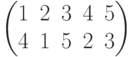 \begin{pmatrix}1 & 2 & 3 & 4 & 5\\4 & 1 & 5 & 2 & 3\\\end{pmatrix}