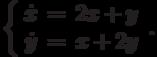 \left\{\begin{array}{ccl}  \dot{x} &=&2x+y \\  \dot{y} &=&x+2y\end{array}\right..