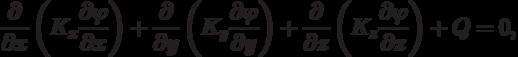 \frac\partial{\partial x}\left(K_x\frac{\partial\varphi}{\partial x}\right)+\frac\partial{\partial y}\left(K_y\frac{\partial\varphi}{\partial y}\right)+\frac\partial{\partial z}\left(K_z\frac{\partial\varphi}{\partial z}\right)+Q=0,