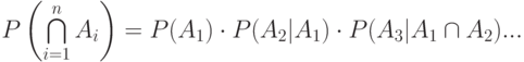 P\left(\bigcap\limits_{i=1}^n A_i\right )=P(A_1)\cdot P(A_2|A_1)\cdot P(A_3|A_1\cap A_2)...