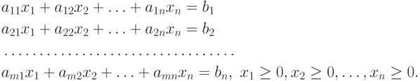 \begin{aligned}& a_{11}x_1 + a_{12}x_2 + \ldots + a_{1n}x_n = b_1 \\& a_{21}x_1 + a_{22}x_2 + \ldots + a_{2n}x_n = b_2 \\& \ldots \ldots \ldots \ldots \ldots \ldots \ldots \ldots \ldots \ldots \ldots \\& a_{m1}x_1 + a_{m2}x_2 + \ldots + a_{mn}x_n = b_n, \; x_1 \ge 0, x_2 \ge 0, \ldots, x_n \ge 0 .\end{aligned}