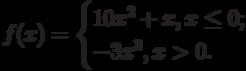$f(x)=\begin{cases}10x^2+x,{x\leq 0};\\-3x^3,{x>0.}\end{cases}$