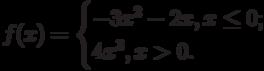 $f(x)=\begin{cases}-3x^2-2x,{x\leq 0};\\4x^3,{x>0.}\end{cases}$