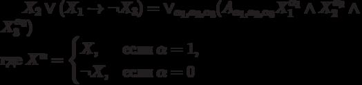 X_2 \vee (X_1 \to \neg X_3)= \vee_{\alpha_1, \alpha_2, \alpha_3}(A_{\alpha_1, \alpha_2, \alpha_3}X_1^{\alpha_1} \wedge X_2^{\alpha_2} \wedge X_3^{\alpha_3})\\\mbox{где}\; X^{\alpha}=\begin{cases} X, & \mbox{если}\; \alpha =1,\\ \neg X, & \mbox{если}\; \alpha =0 \end{cases}