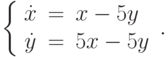 \left\{\begin{array}{ccl}  \dot{x} &=&x-5y \\  \dot{y} &=&5x-5y\end{array}\right..