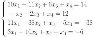 \left\{        \begin{aligned}        & 10x_1 -11x_2 +6x_3 +x_4 =14 \\        & -x_2 +2x_3 +x_4 =12 \\        & 11x_1 -38x_2 +x_3 -5x_4 =-38 \\        & 3x_1 -10x_2 +x_3 -x_4 =-6        \end{aligned}        \right.