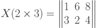 X(2\times 3) =\begin{Vmatrix}1&6&8\\3&2&4\end{Vmatrix}