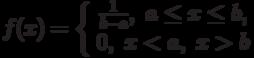 $f(x)=\left\{\begin{array}{c}\frac{1}{b-a},~a\leq x\leq b, \\0,~x<a,~x>b\end{array}% $
