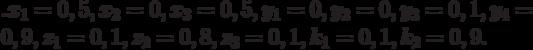 . x_1 = 0,5, x_2 = 0, x_3 = 0,5, y_1 = 0, y_2 = 0, y_3 = 0,1, y_4 = 0,9, z_1 = 0,1, z_2 = 0,8, z_3 = 0,1, k_1 = 0,1, k_2 = 0,9.