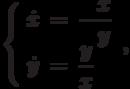 \left\{\begin{array}{ccl}  \dot{x} &=&\displaystyle{-\frac{x}{y}}  \\  \dot{y} &=&\displaystyle{\frac{y}{x}}\end{array}\right.,