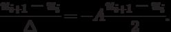 \frac {u_{i+1}-{u_i}}{\Delta}=-A \frac {u_{i+1}-{u_i}}{2}.