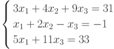\left\{        \begin{aligned}        & 3x_1+4x_2+9x_3=31 \\        & x_1+2x_2-x_3=-1 \\        & 5x_1+11x_3=33        \end{aligned}        \right.