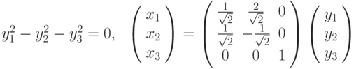 y_{1}^{2}-y_{2}^{2}-y_{3}^{2}=0,\ \ \left( \begin{array}{c}x_{1} \\ x_{2} \\ x_{3}%\end{array}%\right) =\left( \begin{array}{ccc}\frac{1}{\sqrt{2}} & \frac{2}{\sqrt{2}} & 0 \\ \frac{1}{\sqrt{2}} & -\frac{1}{\sqrt{2}} & 0 \\ 0 & 0 & 1%\end{array}%\right) \left( \begin{array}{c}y_{1} \\ y_{2} \\ y_{3}%\end{array}%\right)