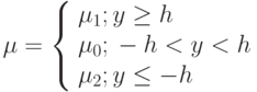 \mu  = \left\{ \begin{array}{l} {\mu _1};{\rm{ при }}y \ge h \\  {\mu _0};{\rm{ при }} - h < y < h \\  {\mu _2};{\rm{ при }}y \le  - h \\  \end{array} \right