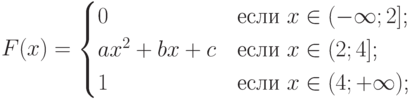 $$F(x)=\begin{cases}0 &\text{если $x \in (-\infty;2]$;}\\ax^2+bx+c &\text{если $x \in (2;4]$;}\\1 &\text{если $x \in (4;+\infty)$;}\\\end{cases}$$
