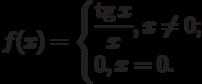 $f(x)=\begin{cases}\dfrac{\tg x}{x},{x\ne 0};\\0,{x=0.}\end{cases}$