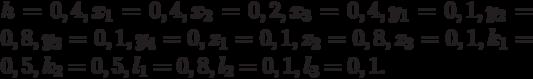 h = 0,4, x_1 = 0,4, x_2 = 0,2, x_3 = 0,4, y_1 = 0,1, y_2 = 0,8, y_3 = 0,1, y_4 = 0, z_1 = 0,1, z_2 = 0,8, z_3 = 0,1, k_1 = 0,5, k_2 = 0,5, l_1 = 0,8, l_2 = 0,1, l_3 = 0,1.