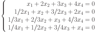 \left\{ \begin{array}{r} x_1+2x_2+3x_3+4x_4=0\\ 1/2x_1+x_2+3/2x_3+2x_4=0\\ 1/3x_1+2/3x_2+x_3+4/3x_4=0\\ 1/4x_1+1/2x_2+3/4x_3+x_4=0\\\end{array}