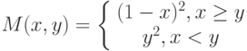 M(x,y)=\left\{ \begin {array}{1} (1-x)^2,x \ge y\\y^2,x<y\end{array} \right.