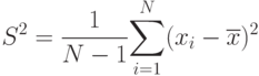 S^{2}=\frac{1}{N-1}\underset{i=1}{\overset{N}{\sum }}(x_{i}-\overline{x}%)^{2}