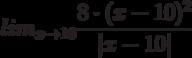 lim_{x \to 10} \frac {8 \cdot (x - 10)^2}{|x-10|}