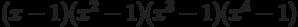 (x - 1)(x^2 - 1)(x^3 - 1)(x^4 - 1)