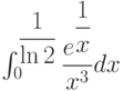 \int_{0}^{\dfrac{1}{\ln 2}} \dfrac{e^{\dfrac{1}{x}}}{x^3} dx
